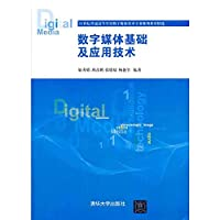 Introduction to digital media technology in the 21st century digital media professional colleges planning materials(Chinese Edition)