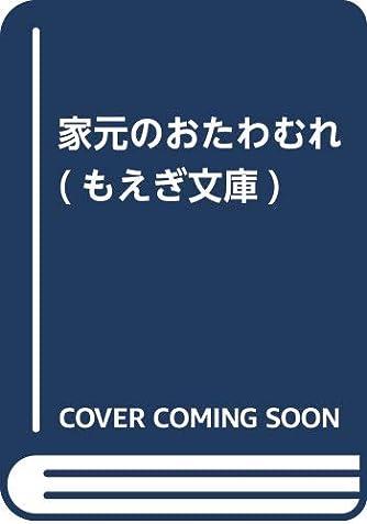 家元のおたわむれ (もえぎ文庫)