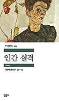 人間失格(韓国本) (世界文学全集103)