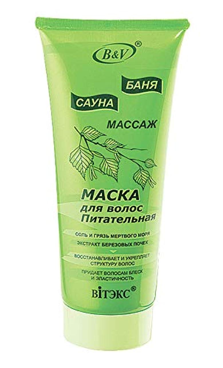 危険な濃度エスカレートBielita & Vitex   Bath Sauna Massage   Nourishing Hair Mask for All Hair Types   Dead Sea Salt and Mud   Olive Oil   Nettle Extract   Birch Extract   Vitamins   200 ml
