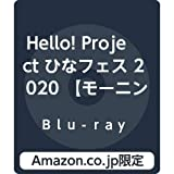 【Amazon.co.jp限定】Hello! Project ひなフェス 2020 【モーニング娘。'20 プレミアム】(メガジャケ付) [Blu-ray]