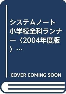 システムノート 小学校全科ランナー〈2004年度版〉 (教員採用試験シリーズシステムノート)