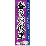 『60cm×180cm(ほつれ防止加工)』お店やイベントに! のぼり のぼり旗 春のお彼岸 お墓参りをして、先祖の霊を供養しましょう(バージョン3)