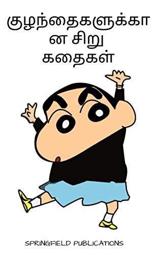 குழந்தைகளுக்கான சிறு கதைகள் (Tamil Edition)
