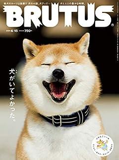 BRUTUS(ブルータス) 2020年4/15号No.913[犬がいてよかった。]