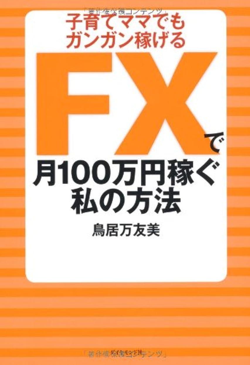 スノーケルカスケード分析的なFXで月100万円稼ぐ私の方法