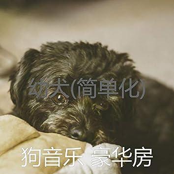 幼犬(简单化)