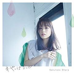 大原櫻子「Wake Up」の歌詞を収録したCDジャケット画像