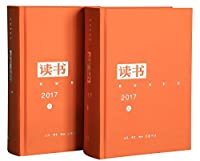 《读书》2017年合订本