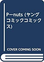 Pーnuts (ヤングコミックコミックス)