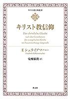 キリスト教信仰 (キリスト教古典叢書)