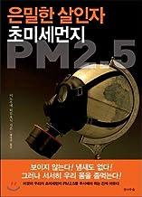 Secret killer, super fine dust PM2.5 (Korean Edition)