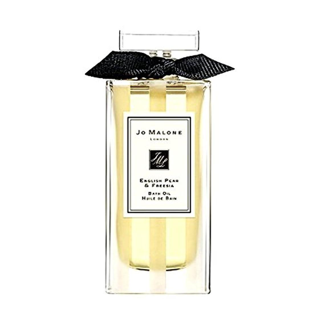 言語学グローブ世代Jo Maloneジョーマローン, バスオイル -英語梨&フリージア (30ml),' English Pear & Freesia' Bath Oil (1oz) [海外直送品] [並行輸入品]