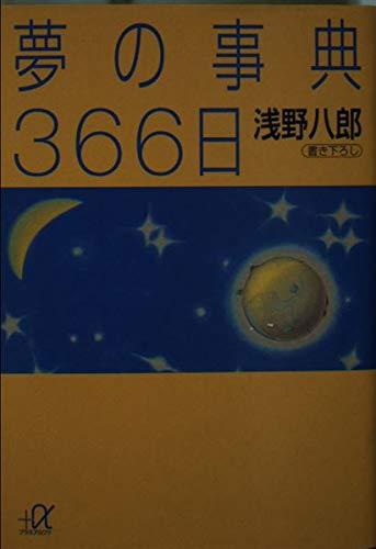 夢の事典366日 (講談社プラスアルファ文庫)の詳細を見る