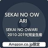 【発売日未定】【Amazon.co.jp限定】SEKAI NO OWARI 2010-2019[完全生産限定プレミアムBOX](デカジャケ付き)