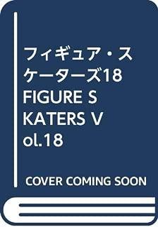 フィギュア・スケーターズ18 FIGURE SKATERS Vol.18