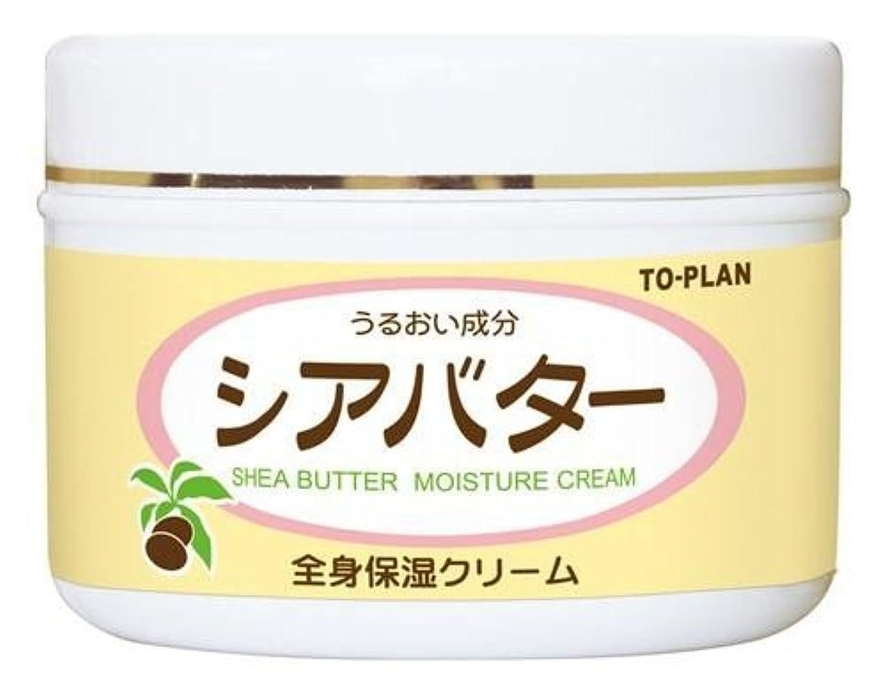 ムス続編霜TO-PLAN トプラン シアバター 全身保湿クリーム 170g 5個セット