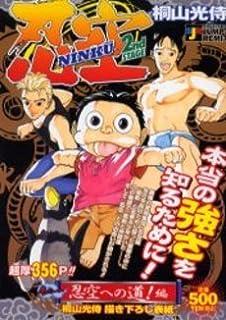 NINKU 2nd STAGE 1―忍空 忍空への道!編 (SHUEISHA JUMP REMIX)