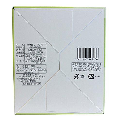 『寿老園 静岡県産緑茶使用 煎茶ティーバッグ 100g(2g×50袋)』の1枚目の画像