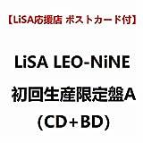 【LiSA応援店 ポストカード付】 LiSA LEO-NiNE 【 初回生産限定盤A 】( CD +BD)