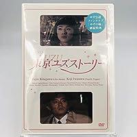 東京ユズストーリー最終回 ゆず公認ファンクラブ 「ゆずの輪」継続特典 [DVD]
