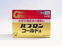 【指定第2類医薬品】パブロンゴールドA<微粒> 44包 ×4