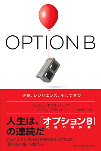 OPTION B(オプションB) 逆境、レジリエンス、そして喜び (日本経済新聞出版)