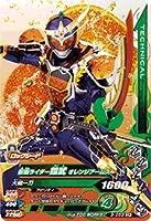 ガンバライジング3弾/3-053 仮面ライダー鎧武 オレンジアームズ CP
