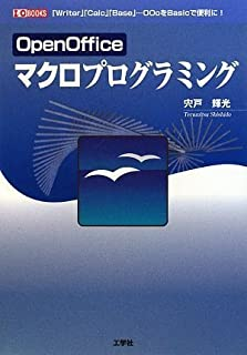 OpenOfficeマクロプログラミング―「Writer」「Calc」「Base」…OOoをBasicで便利に! (I・O BOOKS)