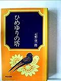 ひめゆりの塔 (Meiji Books)