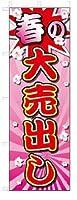 のぼり のぼり旗 春の大売出し(W600×H1800)