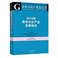 Guizhou Cultural Industry Welcome - Guizhou Cultural Industry Development 2014 Report(Chinese Edition)