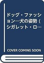 ドッグ・ファッション―犬の姿勢 (シガレット・ロマンス)