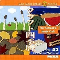 MIXA IMAGE LIBRARY Vol.53 クラフト四季暦