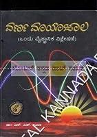 Varna Maayaajaala