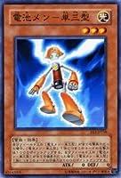 遊戯王カード 【 電池メン-単三型 】 EE3-JP210-N 《エキスパートエディションVol.3》