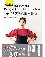 型紙なしで作れる Baby&Kids Handmadeの手づくり大人服&小物