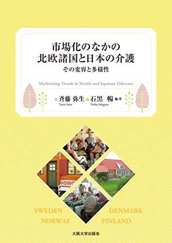 市場化のなかの北欧諸国と日本の介護 -その変容と多様性-の詳細を見る