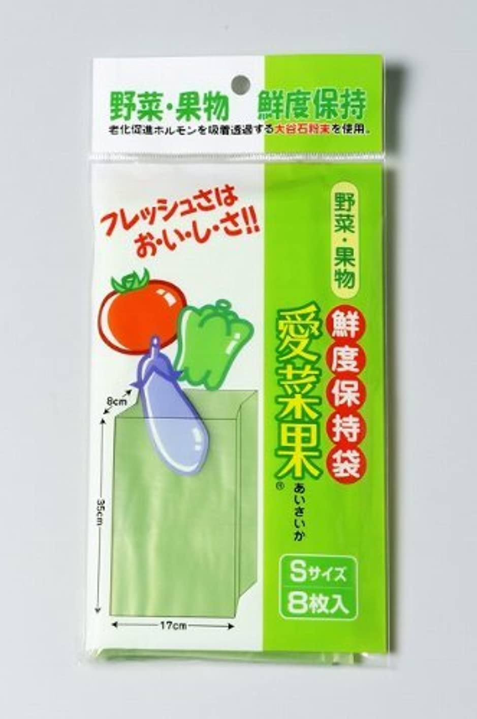 東部代わりにを立てるテロ野菜?果物専用鮮度保持袋「愛菜果」(Sサイズ?8枚入り) (8枚入×5袋)