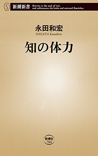 知の体力(新潮新書)