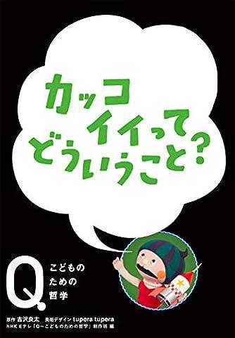 カッコイイって どういうこと? (NHK Eテレ「Q~こどものための哲学」)