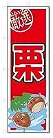 のぼり のぼり旗 栗 (W600×H1800)クリ