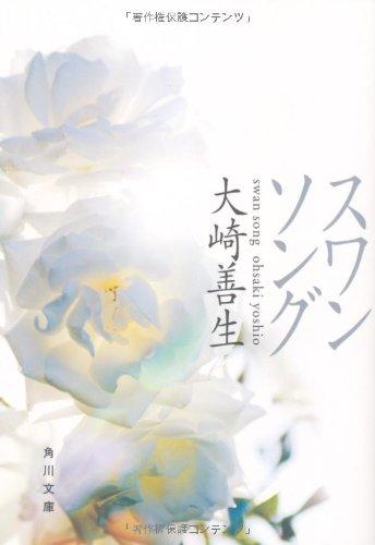 スワンソング (角川文庫 お 49-6)の詳細を見る