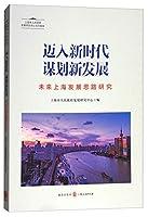 迈入新时代 谋划新发展——未来上海发展思路研究