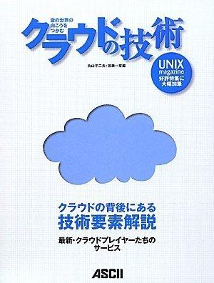 雲の世界の向こうをつかむ クラウドの技術