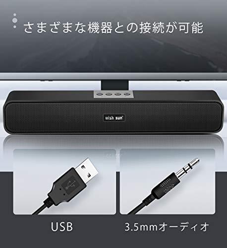 PCスピーカーサウンドバーWISHSUN【進化版!臨場感高音質】Bluetooth5.0パソコン/スマホ/テレビ/ゲーム機重低音大音量無線接続可能コンパクト自宅もアウトドアも便利長時間連続再生を実現簡単USB接続