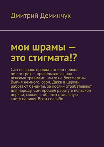 Мои шрамы— это стигмата!? (Russian Edition)