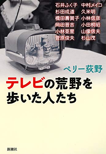 テレビの荒野を歩いた人たち / ペリー荻野