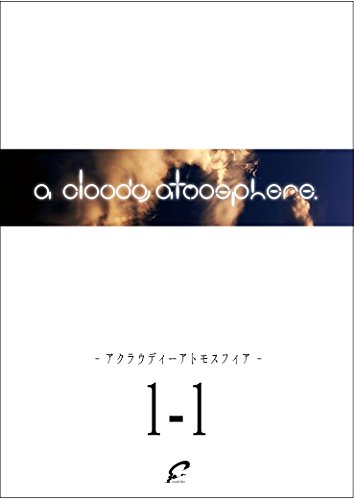 a cloudy atmosphere Japanese: chapter1-1 (Japanese Edition)