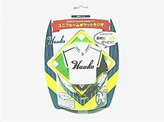 福岡ソフトバンクホークス承認 南海ホークス 復刻版 ユニフォーム型ラジオ